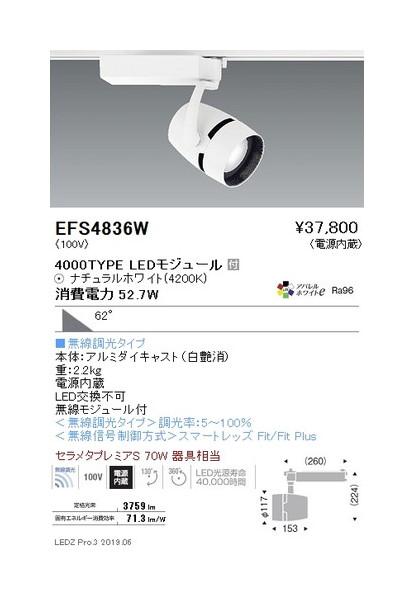 遠藤照明 スポットライト 超広角配光 白 4000TYPE 無線調光