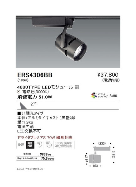 遠藤照明 スポットライト 広角配光 黒 4000TYPE 非調光