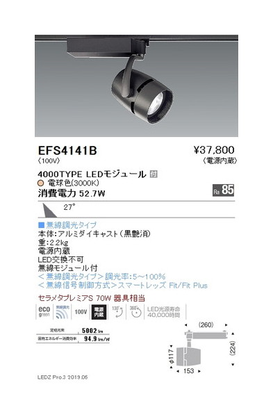 遠藤照明 スポットライト 広角配光 黒 4000TYPE 無線調光