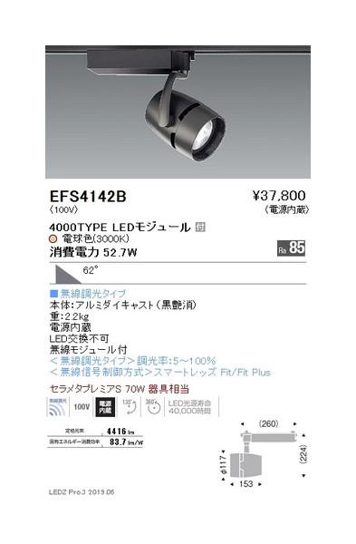 遠藤照明 スポットライト 超広角配光 黒 4000TYPE 無線調光