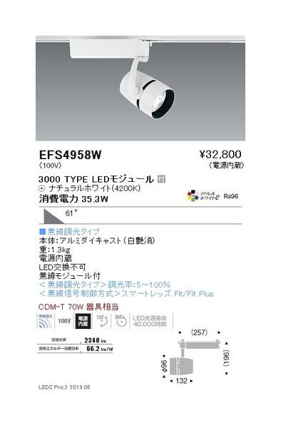 遠藤照明 スポットライト 超広角配光 白 3000TYPE 無線調光