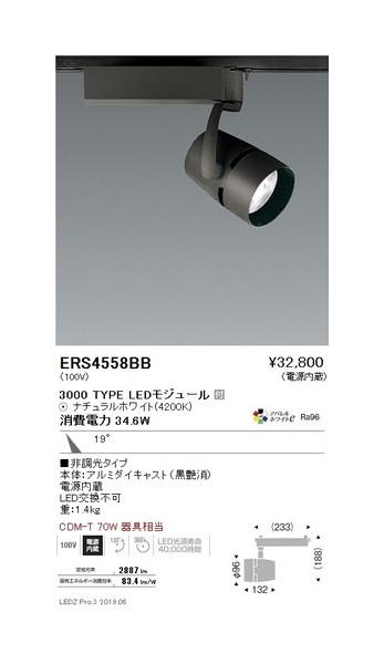 遠藤照明 スポットライト 中角配光 黒 3000TYPE 非調光