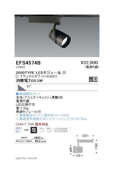 遠藤照明 スポットライト 超広角配光 黒 3000TYPE 無線調光