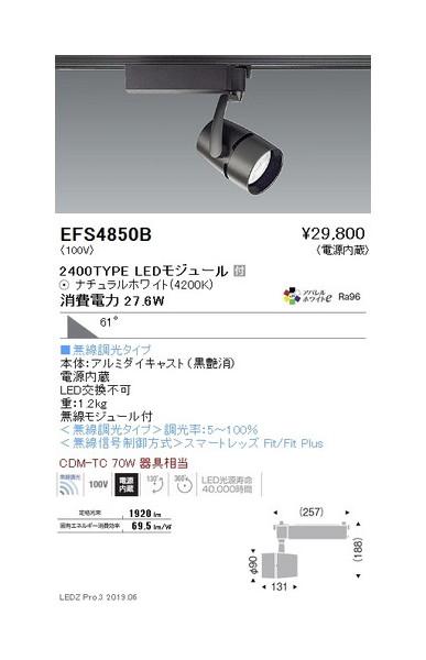 遠藤照明 スポットライト 超広角配光 黒 2400TYPE 無線調光