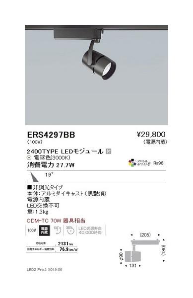遠藤照明 スポットライト 中角配光 黒 2400TYPE 非調光