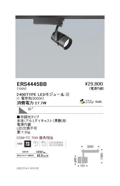 遠藤照明 スポットライト 超広角配光 黒 2400TYPE 非調光