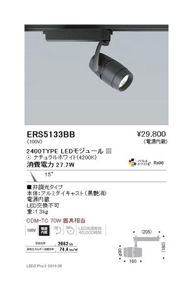 遠藤照明 スポットライト 狭角配光(反射板制御) 黒 2400TYPE 非調光