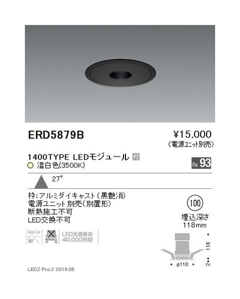 遠藤照明 フラットピンホールベースダウンライト Φ100 広角配光 黒 1400TYPE ERD5879B