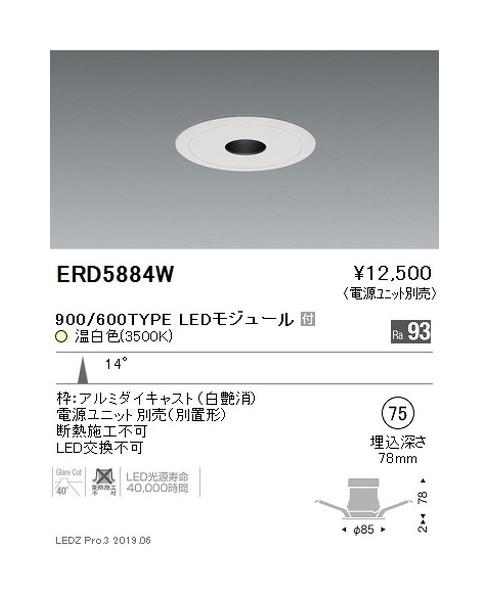 遠藤照明 フラットピンホールベースダウンライト Φ75 狭角配光 白 900/600TYPE ERD5884W