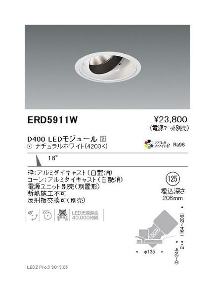 遠藤照明 ユニバーサルダウンライト φ125 中角配光 D400