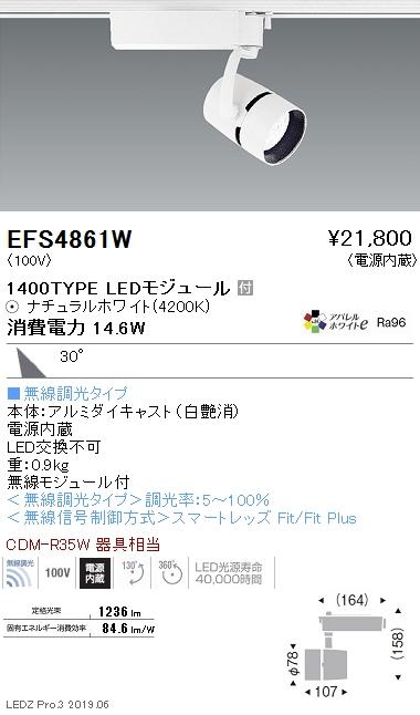 遠藤照明 スポットライト 広角配光 白 1400TYPE 無線調光