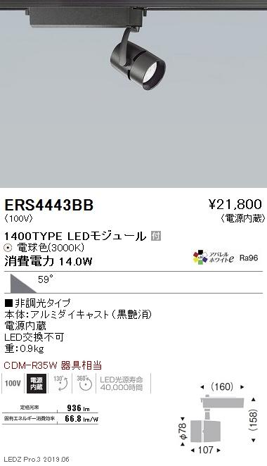 遠藤照明 スポットライト 超広角配光 黒 1400TYPE 非調光 ERS4443BB
