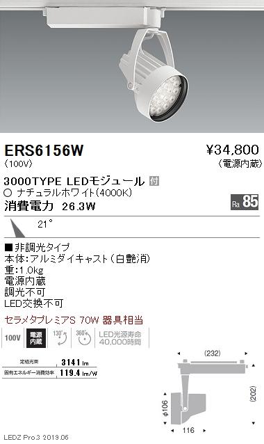 遠藤照明 スポットライト 中角配光 3000TYPE