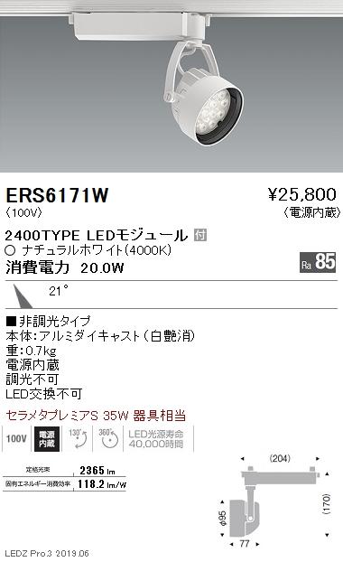 遠藤照明 スポットライト 中角配光 2400TYPE