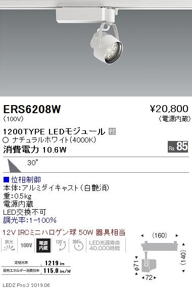 遠藤照明 スポットライト 広角配光 白 1200TYPE 位相制御