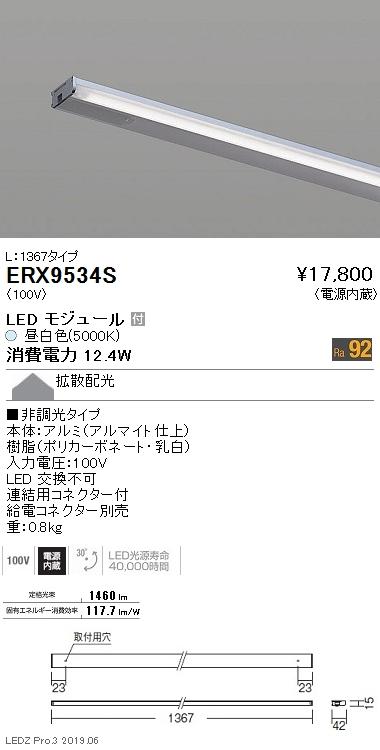 遠藤照明 什器/生鮮食品用照明 首振機構付棚下ライン照明 電源内蔵 L:1367タイプ 非調光