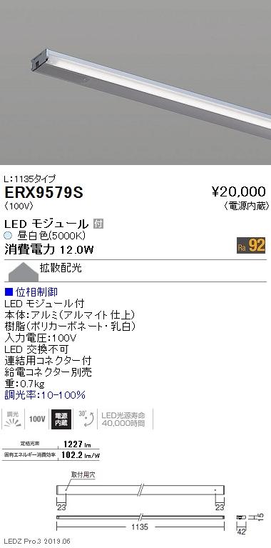 遠藤照明 什器/生鮮食品用照明 首振機構付棚下ライン照明 電源内蔵 L:1135タイプ 位相制御