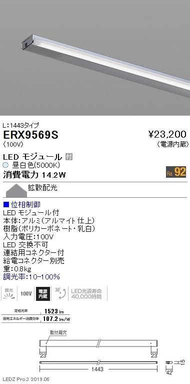 遠藤照明 什器/生鮮食品用照明 首振機構付棚下ライン照明 電源内蔵 L:1443タイプ 位相制御