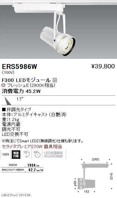 遠藤照明 什器/生鮮食品用照明 FreshDeliシリーズ スポットライト 中角配光(17°) 白 F300