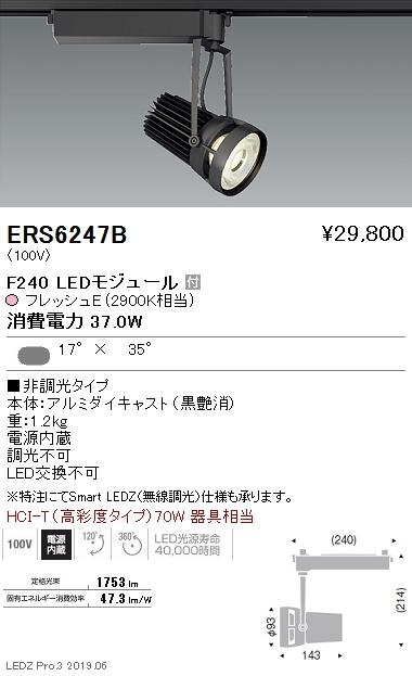 遠藤照明 什器/生鮮食品用照明 FreshDeliシリーズ スポットライト 矩形配光 黒 F240