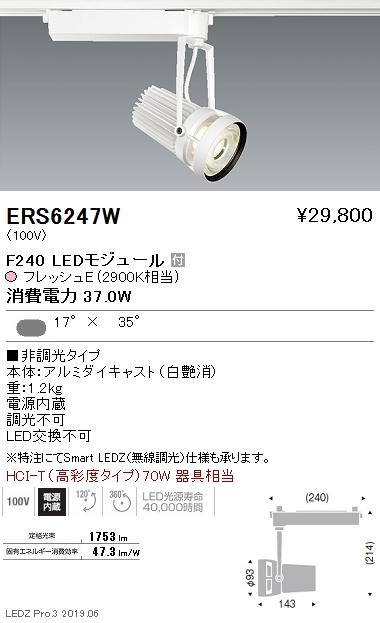 遠藤照明 什器/生鮮食品用照明 FreshDeliシリーズ スポットライト 矩形配光 白 F240