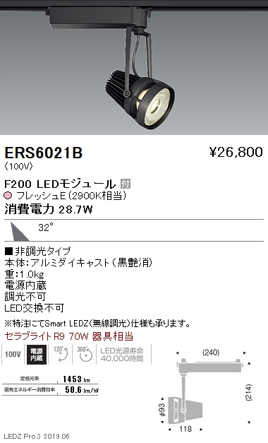 遠藤照明 什器/生鮮食品用照明 FreshDeliシリーズ スポットライト 広角配光 黒 F200