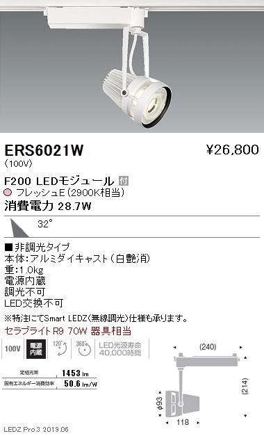 遠藤照明 什器/生鮮食品用照明 FreshDeliシリーズ スポットライト 広角配光 白 F200