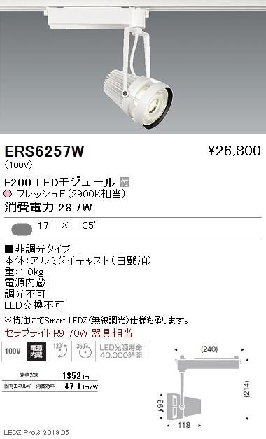 遠藤照明 什器/生鮮食品用照明 FreshDeliシリーズ スポットライト 矩形配光 白 F200
