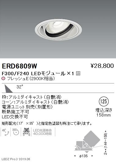 遠藤照明 什器/生鮮食品用照明 FreshDeliシリーズ ユニバーサルダウンライト 広角配光 F300/F240