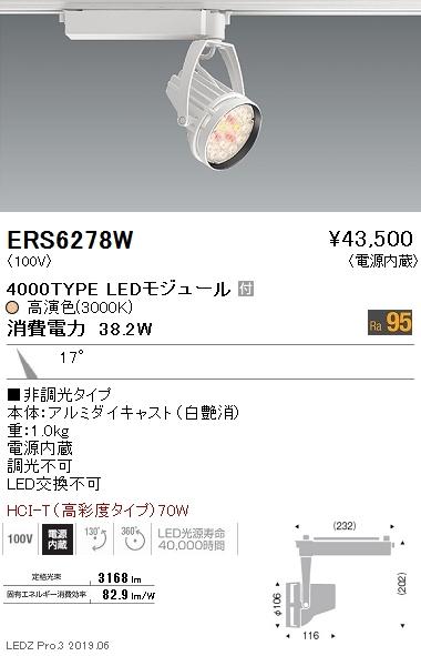 遠藤照明 什器/生鮮食品用照明 Rsシリーズ スポットライト ナローミドル配光 白 4000TYPE