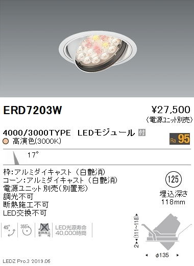 遠藤照明 什器/生鮮食品用照明 Rsシリーズ ダウンライト Φ125 ナローミドル配光 4000TYPE