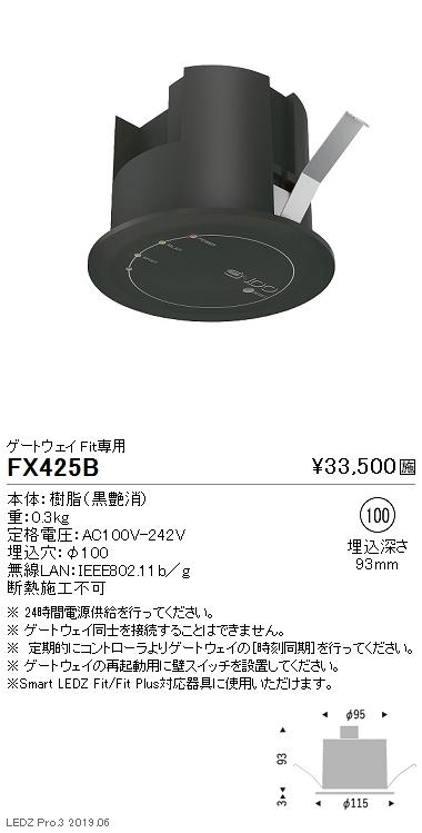 遠藤照明 スマートレッズ ゲートウェイ Fit専用 黒 FX-425B