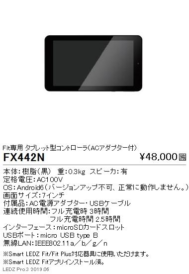 遠藤照明 スマートレッズ タブレット型コントローラ(ACアダプター付) Fit専用 FX-442N
