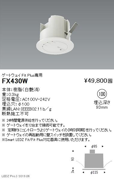 遠藤照明 スマートレッズ ゲートウェイ FitPlus専用 白 FX-430W