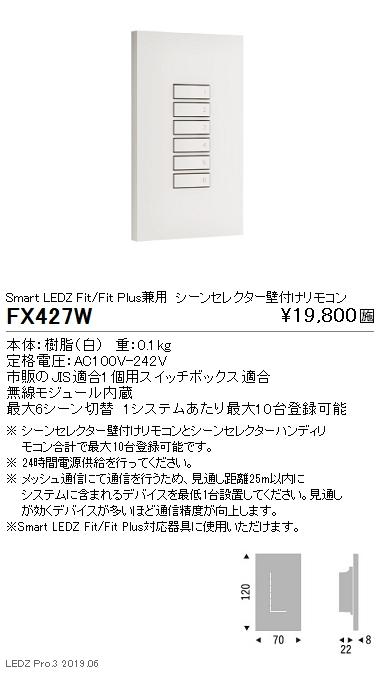 遠藤照明 スマートレッズ シーンセレクター壁付けリモコン Fit/FitPlus兼用 FX-427W