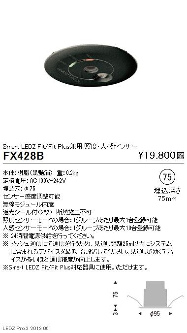 遠藤照明 スマートレッズ 照度・人感センサー Fit/FitPlus兼用 黒 FX-428B