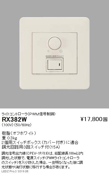 遠藤照明 調光器 ライトコントローラ(PWM信号制御) 調光回路用3路スイッチ付(15A) RX-382W