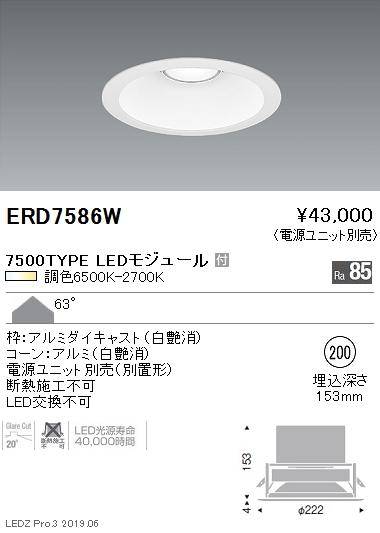 遠藤照明 調光調色ベースダウンライト 白コーン Φ200 7500TYPE ERD7586W
