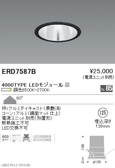 遠藤照明 調光調色ベースダウンライト 鏡面マットコーン Φ125 黒 4000TYPE ERD7587B