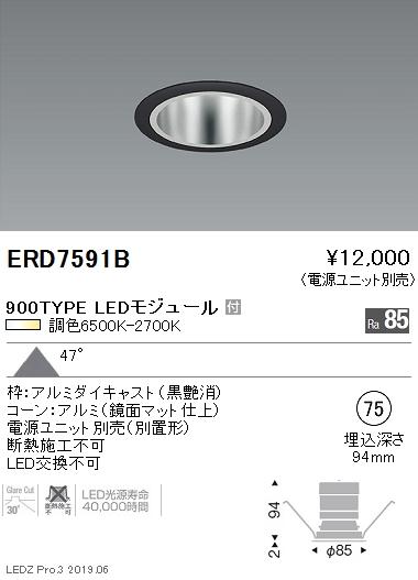 遠藤照明 条件付き送料無料 調光調色ベースダウンライト 鏡面マットコーン ERD7591B 900TYPE 高品質 正規認証品!新規格 Φ75 黒