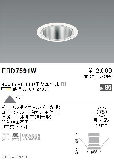 遠藤照明 条件付き送料無料 調光調色ベースダウンライト 激安挑戦中 鏡面マットコーン 最新アイテム Φ75 900TYPE 白 ERD7591W