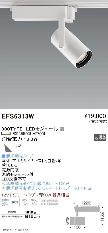 遠藤照明 調光調色スポットライト 広角配光 白 900TYPE EFS6313W