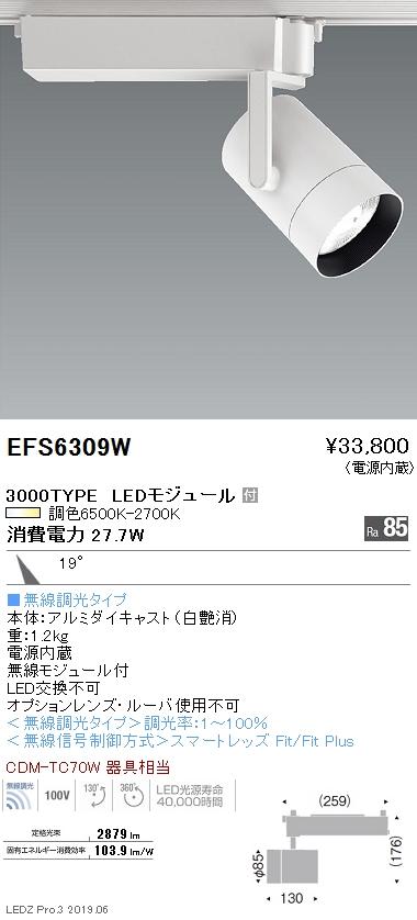 遠藤照明 調光調色スポットライト 中角配光 白 3000TYPE EFS6309W