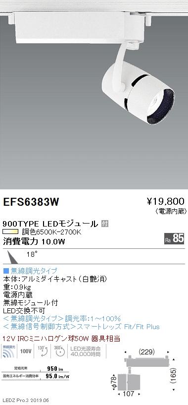 遠藤照明 調光調色スポットライト 中角配光 白 900TYPE EFS6383W