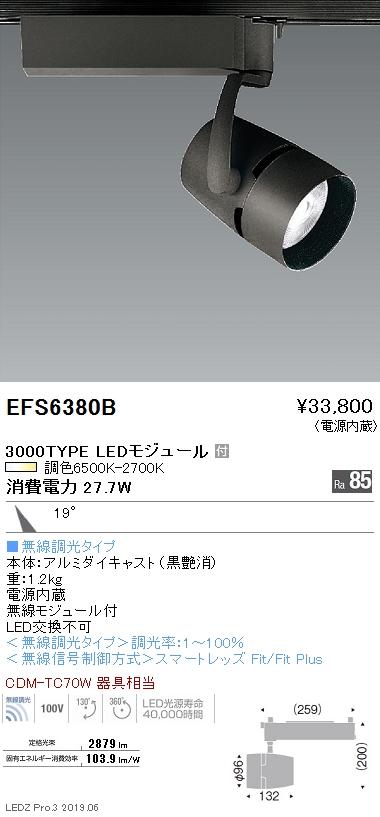 遠藤照明 調光調色スポットライト 中角配光 黒 3000TYPE EFS6380B
