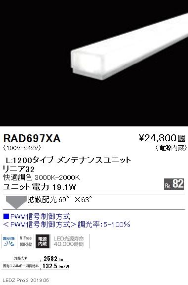遠藤照明 調光調色間接照明 リニア32(PWM制御) 快適調色 ユニット L:1200タイプ RAD-697XA ※本体別売