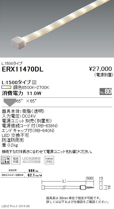 遠藤照明 調光調色間接照明 ハイパワーフレキシブルライト(屋内外兼用) L:1500タイプ ERX11470DL ※ユニット別売