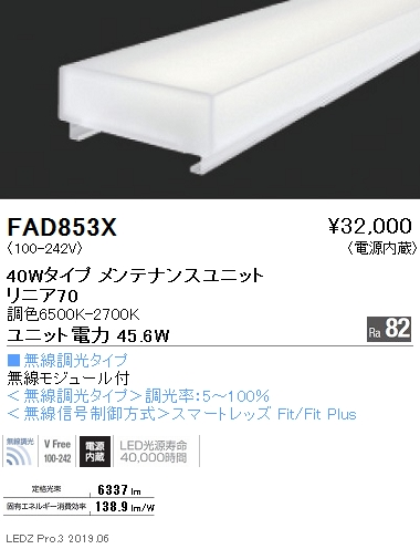 遠藤照明 調光調色デザインベースライト リニア70 ユニット 40Wタイプ FAD-853X ※本体別売