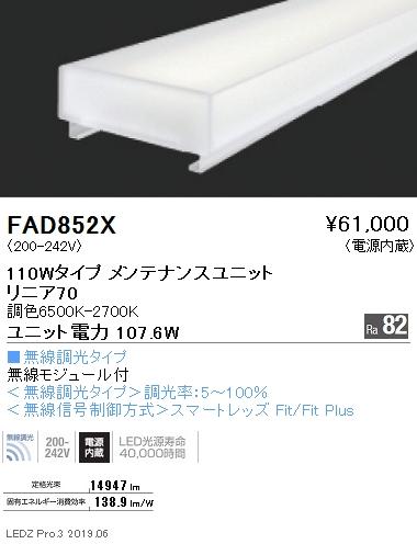 遠藤照明 調光調色デザインベースライト リニア70 ユニット 110Wタイプ FAD-852X ※本体別売
