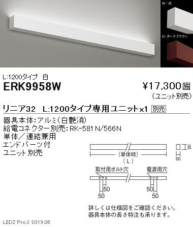 遠藤照明 調光調色デザインベースライト リニア32 直付ブラケットタイプ(上配光) 本体 L:1200タイプ 白 ERK9958W ※ユニット別売